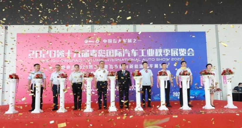 2020第十九届青岛秋季国际车展盛大开幕