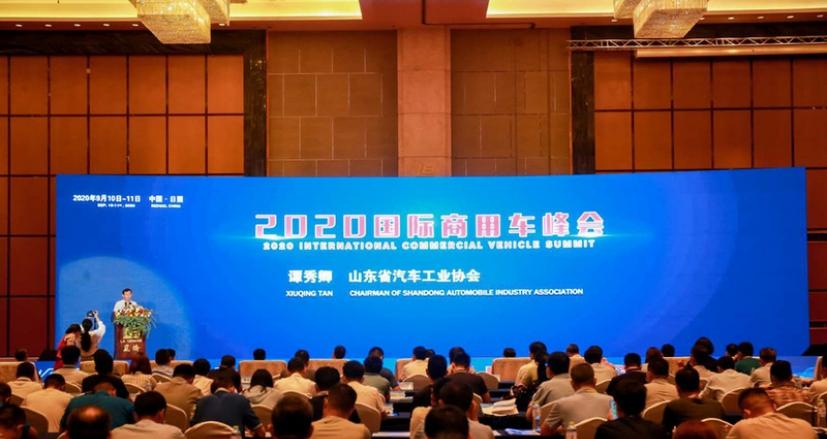 谭秀卿副会长出席2020国际商用车峰会并发表演讲