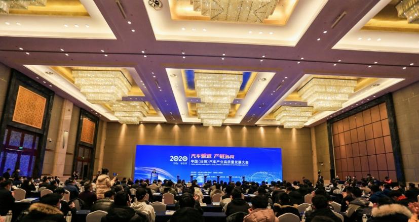 2020中国(日照)汽车产业高质量发展大会开幕