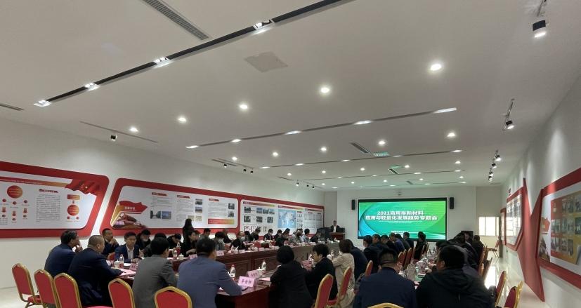 2021商用车新材料应用与轻量化发展趋势专题会在淄博举办