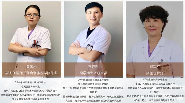 黄米米医生,李宏图医生