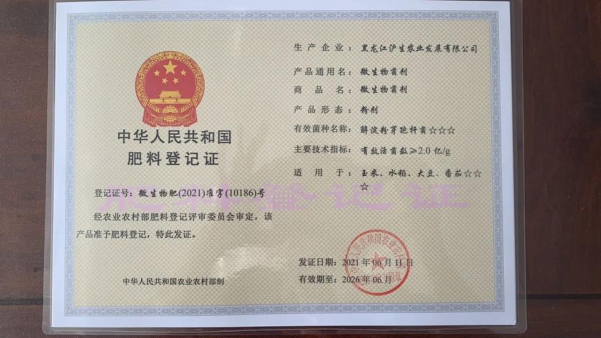 粉剂肥料登记证.jpg