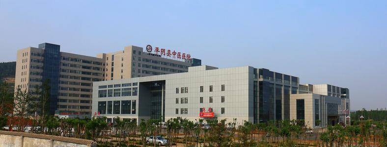 平阴县中医医院.jpg