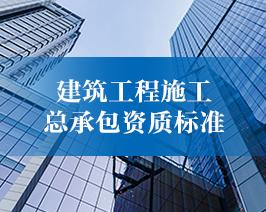 建筑工程施工-总承包资质标准.jpg