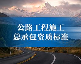 公路工程施工-总承包资质标准.jpg