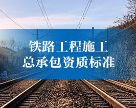 铁路工程施工-总承包资质标准.jpg