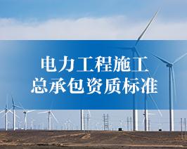 电力工程施工-总承包资质标准.jpg