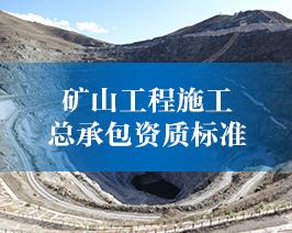 矿山工程施工-总承包资质标准.jpg