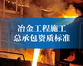 冶金工程施工-总承包资质标准.jpg