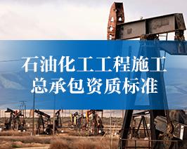 石油化工工程施工-总承包资质标准.jpg