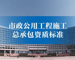 市政公用工程施工-总承包资质标准.jpg