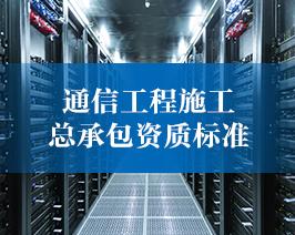 通信工程施工-总承包资质标准.jpg