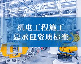 机电工程施工-总承包资质标准.jpg