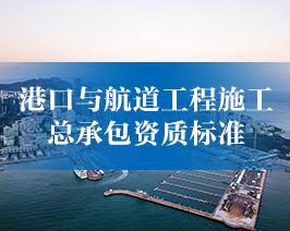港口与航道工程施工-总承包资质标准.jpg