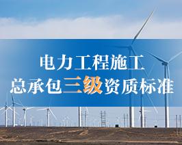 电力工程施工-总承包三级资质标准.jpg