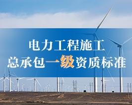 电力工程施工-总承包一级资质标准.jpg