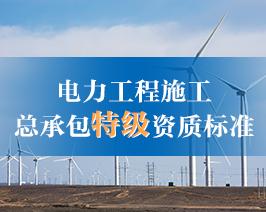电力工程施工-总承包特级资质标准.jpg