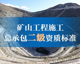 矿山工程施工-总承包二级资质标准.jpg