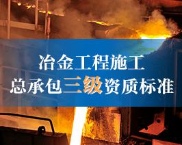 冶金工程施工-总承包三级资质标准.jpg