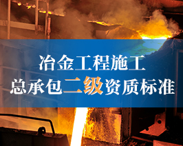 冶金工程施工-总承包二级资质标准.jpg