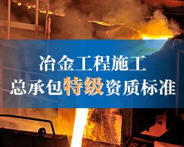 冶金工程施工-总承包特级资质标准.jpg