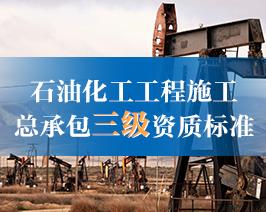 石油化工工程施工-总承包三级资质标准.jpg