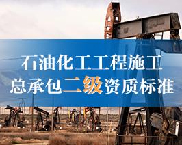 石油化工工程施工-总承包二级资质标准.jpg