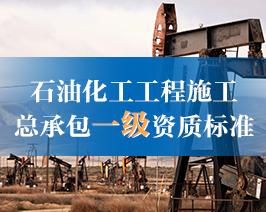 石油化工工程施工-总承包一级资质标准.jpg