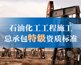 石油化工工程施工-总承包特级资质标准.jpg