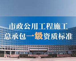 市政公用工程施工-总承包一级资质标准.jpg