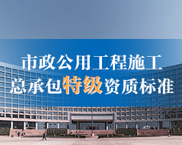 市政公用工程施工-总承包特级资质标准.jpg