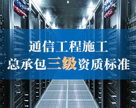 通信工程施工-总承包三级资质标准.jpg
