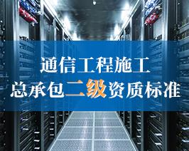 通信工程施工-总承包二级资质标准.jpg