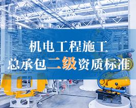 机电工程施工-总承包二级资质标准.jpg