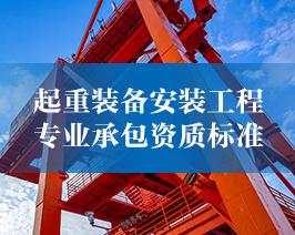 起重装备安装工程-专业承包资质标准.jpg