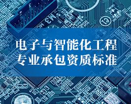 电子与智能化工程-专业承包资质标准.jpg