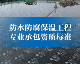 防水防腐保温工程-专业承包资质标准.jpg
