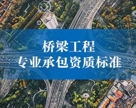 桥梁工程-专业承包资质标准.jpg