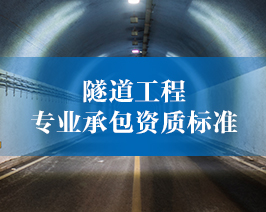 隧道工程-专业承包资质标准.jpg