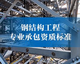 钢结构工程-专业承包资质标准.jpg