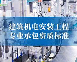 建筑机电安装工程-专业承包资质标准.jpg