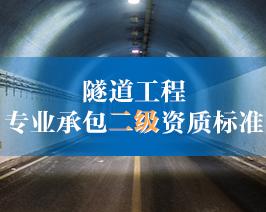 隧道工程-专业承包二级资质标准.jpg