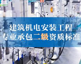 建筑机电安装工程-专业承包二级资质标准.jpg