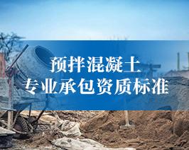 预拌混凝土-专业承包资质标准.jpg