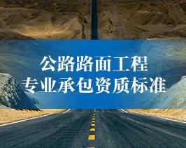 公路路面工程-专业承包资质标准.jpg