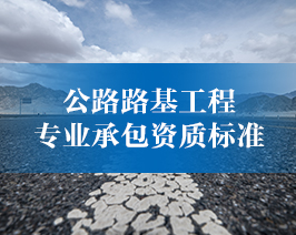 公路路基工程-专业承包资质标准.jpg