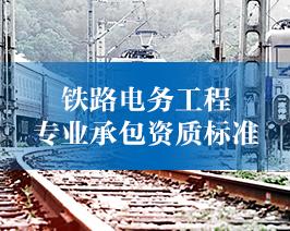 铁路电务工程-专业承包资质标准.jpg