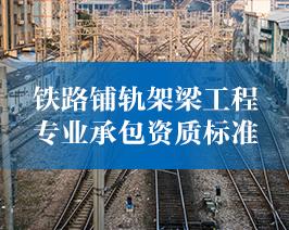 铁路铺轨架梁工程-专业承包资质标准.jpg