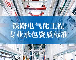 铁路电气化工程-专业承包资质标准.jpg