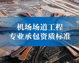 机场场道工程-专业承包资质标准.jpg